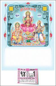 Simla Calendars manufacturer.
