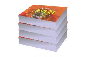 Kalash Calendars.