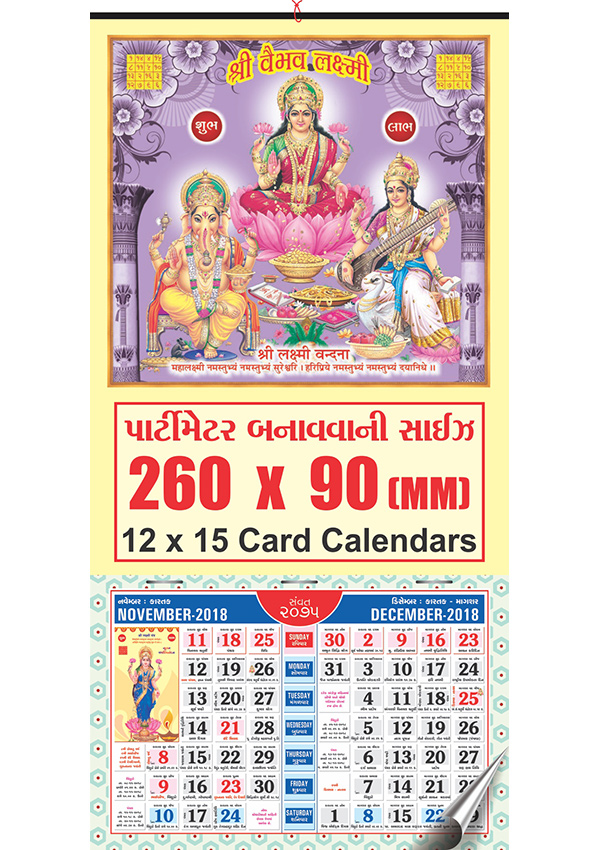 Card- Simla calendars