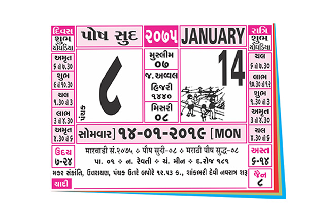 Simla calendars in india.
