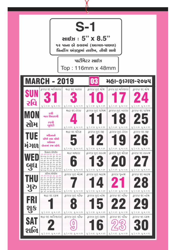 Simla Calendars manufacturer