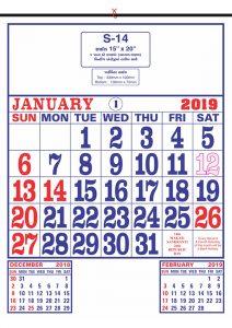 Simla Calendars