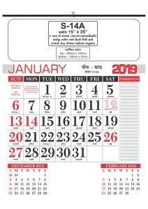 Simla calendars manufacturer